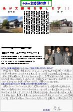 富士宮市北山R邸(外壁塗装)