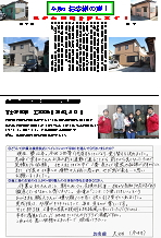 富士市天間O邸(外壁塗装)