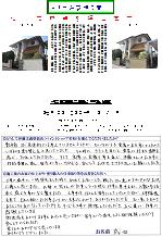 富士市厚原NA邸(外壁塗装)