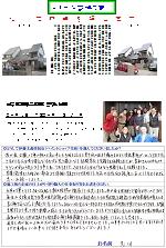 富士市松岡SD邸(外壁塗装)