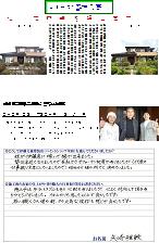 富士宮市宮原YT邸(外壁塗装)