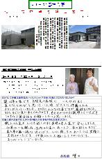 富士市蓼原MT邸(外壁塗装)