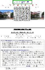 富士市比奈IK邸(外壁塗装)