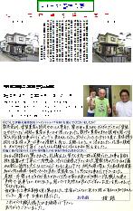 富士宮市淀師K邸(外壁塗装)