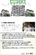 富士宮市小泉IH邸(外壁塗装)