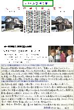 駿東郡函南町IY邸(外壁塗装)