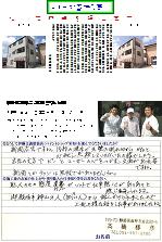 裾野市岩波T邸(外壁塗装)