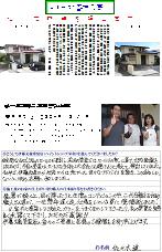 裾野市千福が丘S邸(外壁塗装)