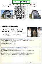 富士宮市泉町S邸(外壁塗装)
