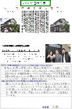 富士宮市山本H邸(外壁塗装)
