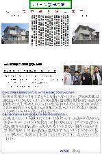 富士市三ツ沢HD邸(外壁塗装)
