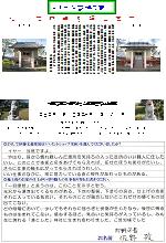 富士宮市内野神社(外壁塗装)