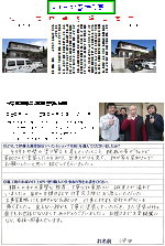 富士市大渕O邸(外壁塗装)