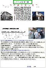 富士宮市大岩YM邸(外壁塗装)