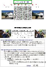 沼津市青野OT邸(外壁塗装)