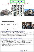 富士市宮下ST邸(外壁塗装)