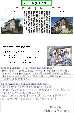 富士市天間IA邸(外壁塗装)