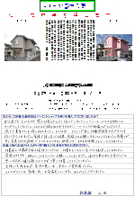 富士宮市大岩Y邸(外壁塗装)