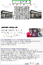 富士市桑崎SH邸(外壁塗装)