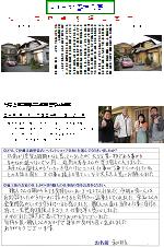 富士市三ツ沢W邸(外壁塗装)