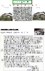富士宮市万野原新田IH邸(外壁塗装)