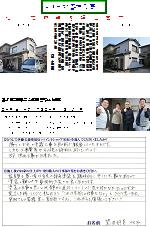 富士市鈴川中町MY邸(外壁塗装)