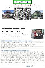 富士市松岡U理容邸(外壁塗装)