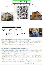 富士市森島ST邸(外壁塗装)