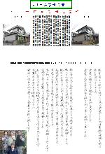 富士市今井IY邸(外壁塗装)
