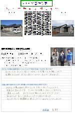 富士宮市精進川YA邸(外壁塗装)