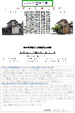 富士市岩本TK邸(外壁塗装)