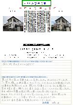 沼津市柳沢TT邸(外壁塗装)