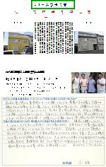 富士宮市宝町KA邸(外壁塗装)