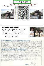 富士宮市中島町KC邸(外壁塗装)