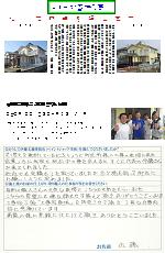 富士宮市黒田SA邸(外壁塗装)