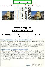 富士市宮島OY邸(外壁塗装)