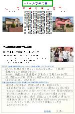 富士市厚原MS邸(外壁塗装)