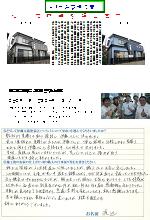 富士宮市小泉WT邸(外壁塗装)