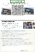 富士市天間IH邸(外壁塗装)