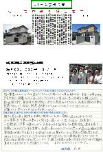 富士市五貫島OK邸(外壁塗装)