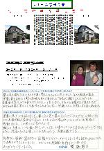 富士宮市万野原新田AY邸(外壁塗装)
