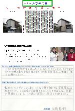 富士市厚原HT邸(外壁塗装)