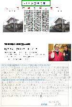 富士市伝法T邸(外壁塗装)