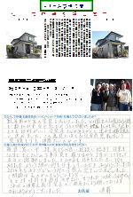 富士宮市大岩IH邸(外壁塗装)
