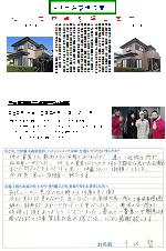 富士宮市大岩SS邸(外壁塗装)