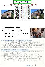 富士市水戸島IT邸(外壁塗装)